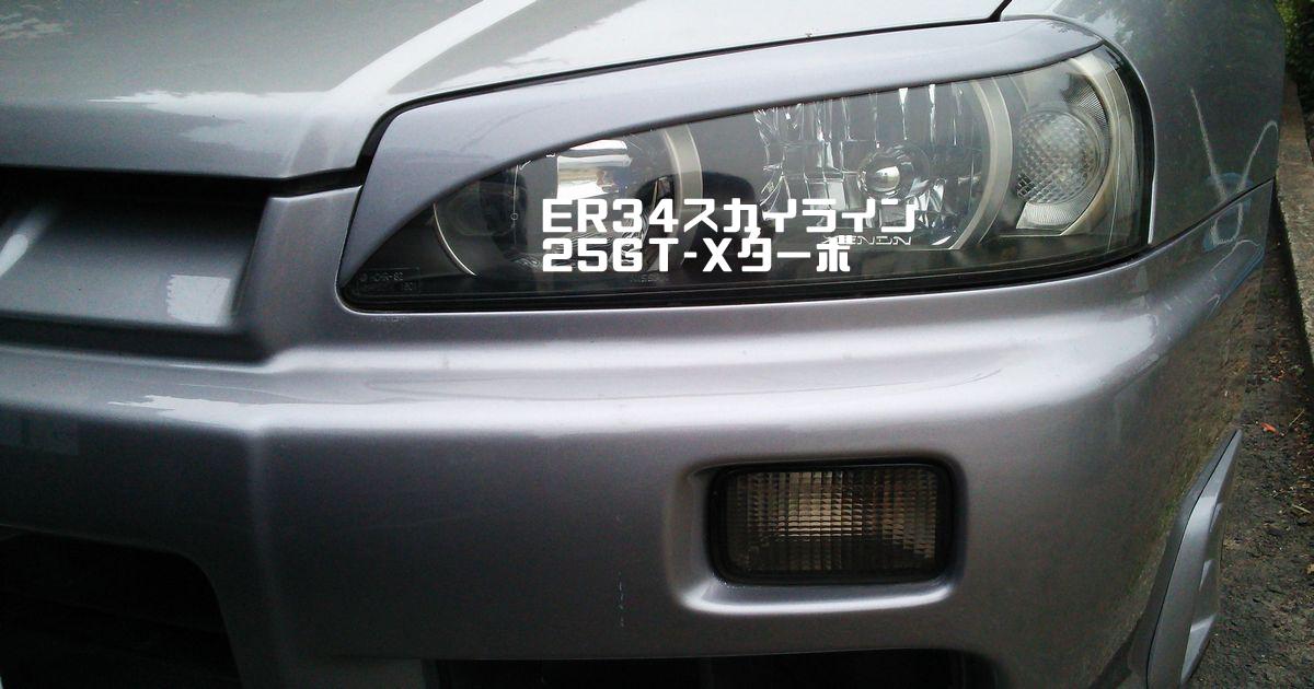 アイキャッチ[ER34スカイライン25GT-Xターボ4ドア]