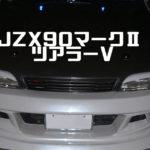 アイキャッチ[JZX90マークIIツアラーV]