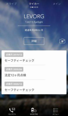 スバルのスマホ用アプリ