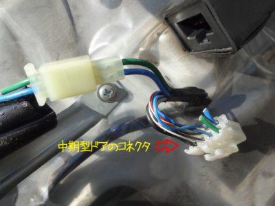 180SX:パワーウィンドウスイッチ用コネクタのパワーアンプ用