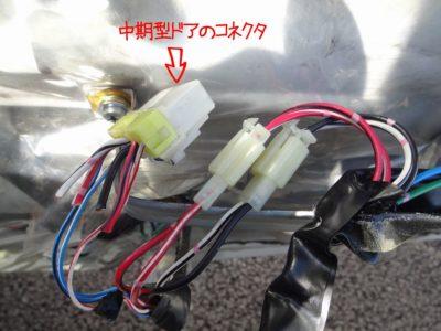 180SX:パワーウィンドウスイッチ用コネクタのスイッチ用