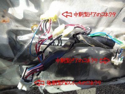 180SX:中期ドアに後期パワーウィンドウスイッチを使用するための配線組み換え例
