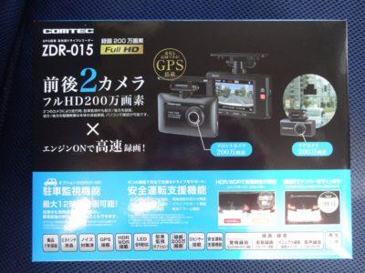 コムテックZDR-015のパッケージ