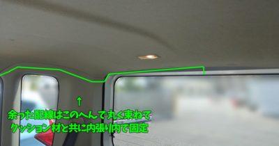 ZDR-015リアカメラへの配線リア側