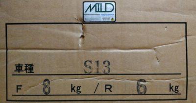 マイルドダンパーの箱