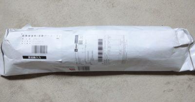 オーストラリアから届いたダッシュボードカバーの梱包