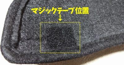 マジックテープの片側が縫い付けられています
