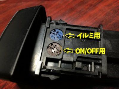 デフォッガースイッチの電球部分