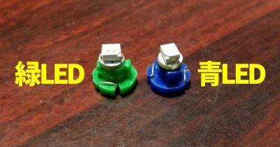 デフォッガースイッチ用に購入したT3LED