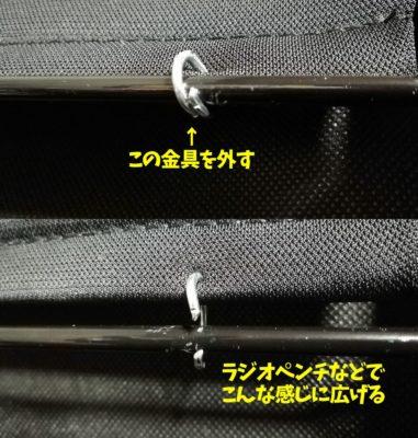 スパルコR100の座面を固定している金具