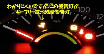 タントのキーフリー電池残量警告灯