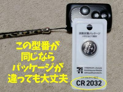 タントのリモコンキーに使われている電池