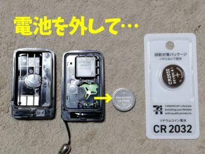 タントのリモコンキーから電池を外したところ