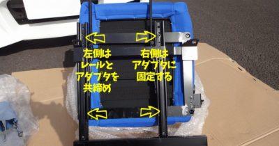 RS-5にシートレールのレール部分を取り付けたところ