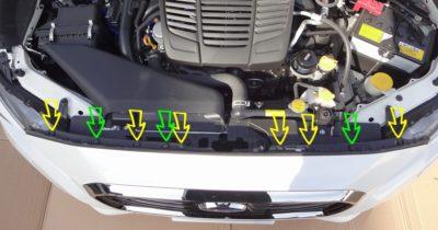 フロントバンパー取り外し手順:ボンネット内のボルトとピン位置