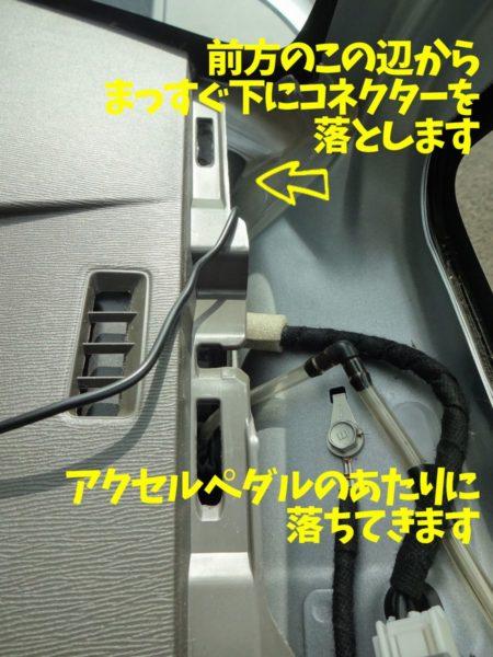 電源用ケーブルのコネクター部を落とす場所