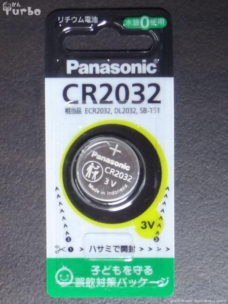 レヴォーグのリモコンキーに使われている電池