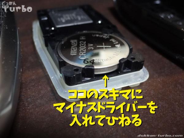 レヴォーグのリモコンキーのユニットから電池を外す