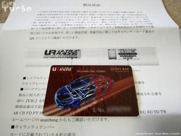製品に添付されたカード