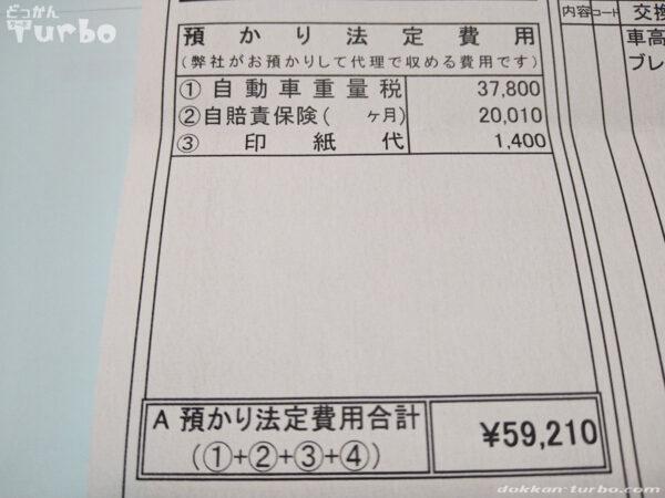 180SXの車検費用のうち法定費用分