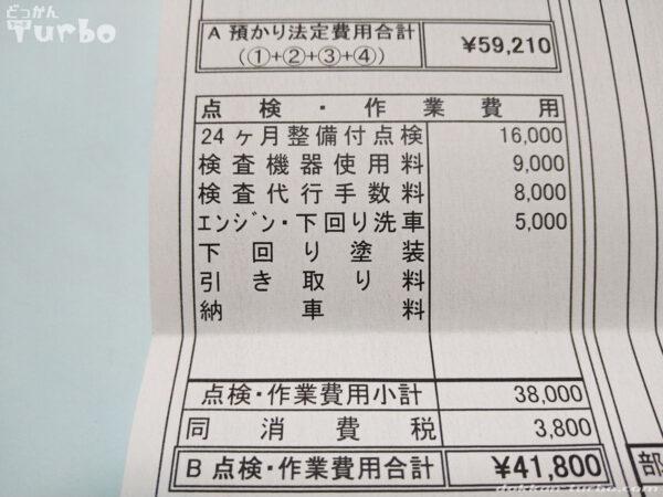 180SXの車検費用のうち整備・検査費用分