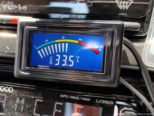 エンジンをかけた直後の温度